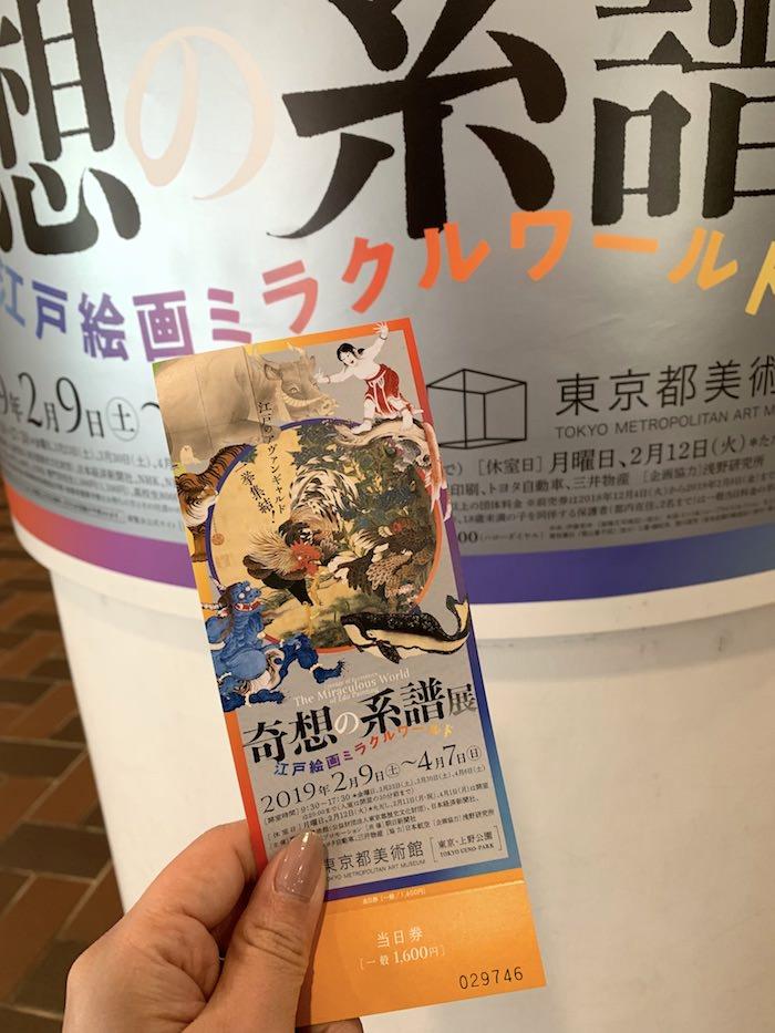 奇想の系譜展チケット(拡大画像)