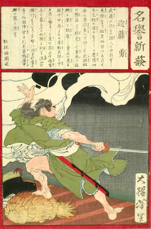 『名誉新談』「近藤勇」(月岡芳年 画)