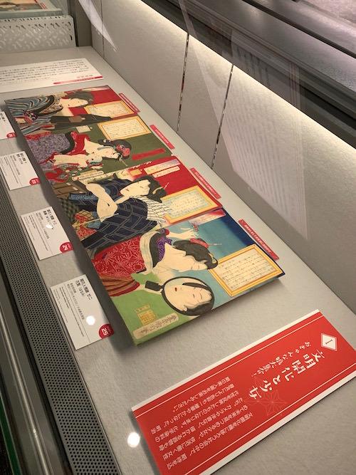 『開花人情鏡 写真』(企画展『浮世絵ガールズ・コレクション』より)