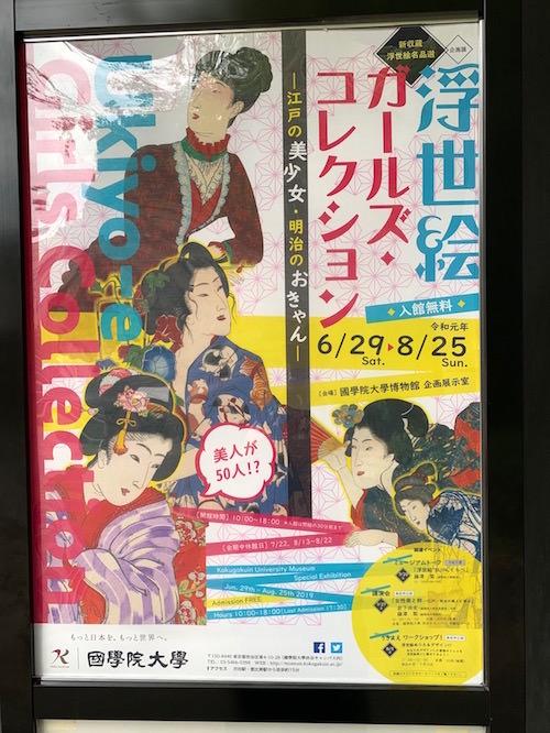 企画展『浮世絵ガールズ・コレクション』(國學院大學博物館)