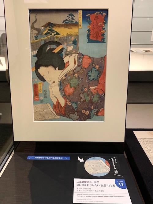浮世絵の解説(企画展『浮世絵ガールズ・コレクション』より)