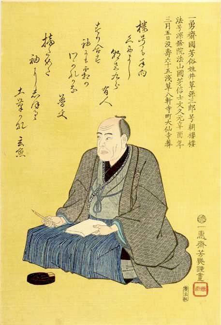 歌川国芳の肖像画(落合芳幾 画)