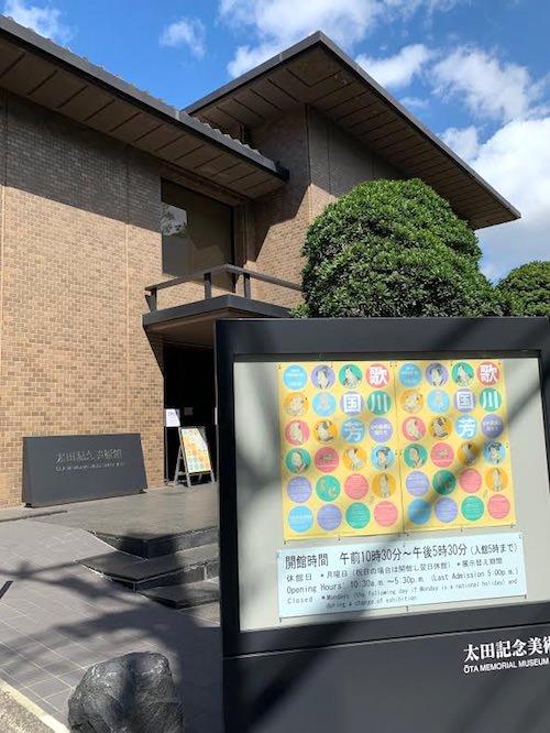 太田記念美術館の外観写真