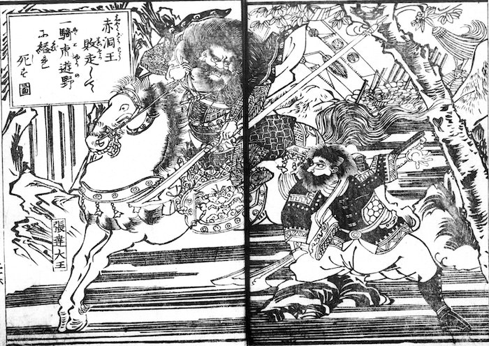 『蝦夷錦源氏直垂』の挿絵(国芳の娘・歌川芳鳥 画、仮名垣魯文 著)