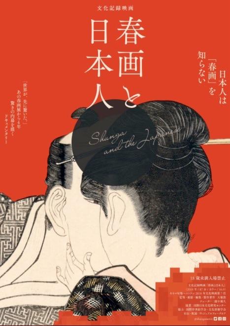 実写映画『春画と日本人』のチラシ