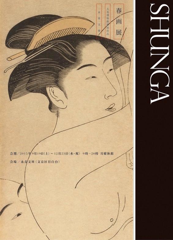 展覧会『春画展-SHUNGA-』のチラシ(拡大画像)