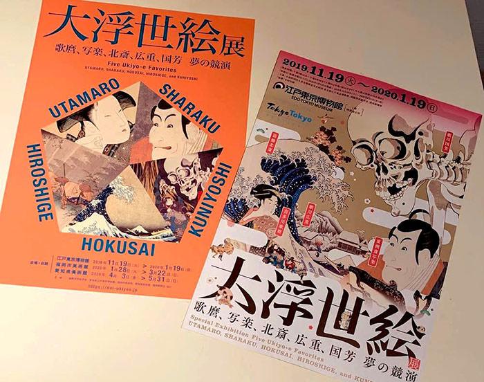 大浮世絵展のチラシ(江戸東京博物館)