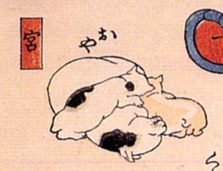 「おや」(宮宿のもじり、『其のまま地口 猫飼好五十三疋(歌川国芳 画))