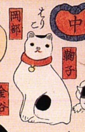 「はりこ」(鞠子宿のもじり、『其のまま地口 猫飼好五十三疋(歌川国芳 画))