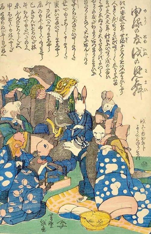 『由縁の友戌の見舞い』(歌川芳盛 画)