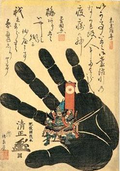 『疫癘神 加藤清正の手形』(1858年)