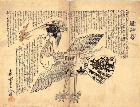 通神鳥(つかみどり)の絵