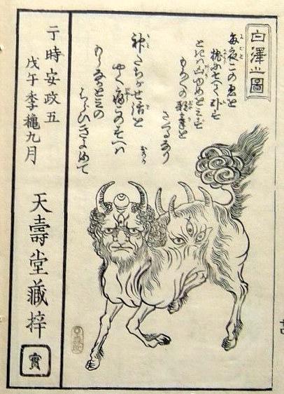 白澤(病魔除けの神獣)