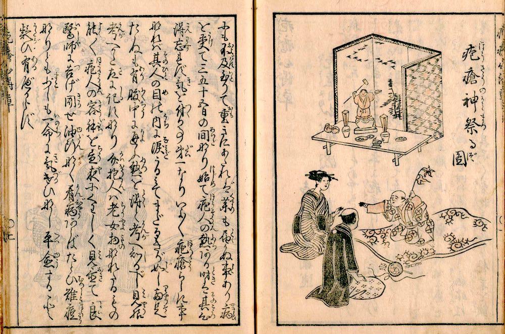 『疱瘡心得草』(1798年 刊行)の拡大画像