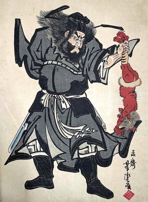 鍾馗。魔除けのパワーを持つとされる(歌川芳虎 画)