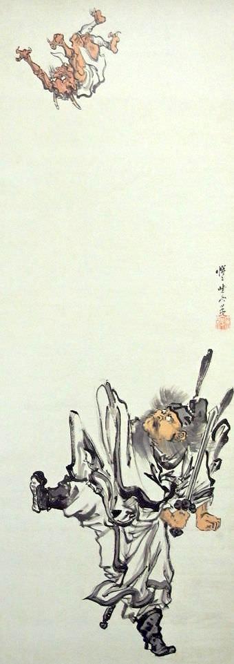 鍾馗(河鍋暁斎 画)