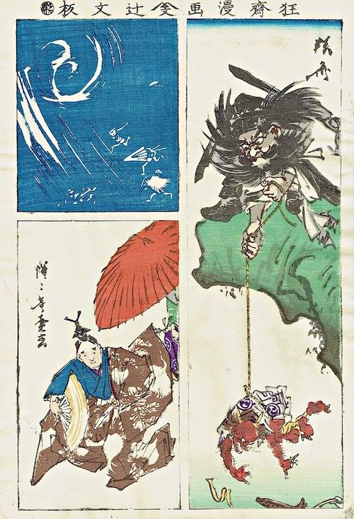 鍾馗。『暁斎漫画』より(河鍋暁斎 画)