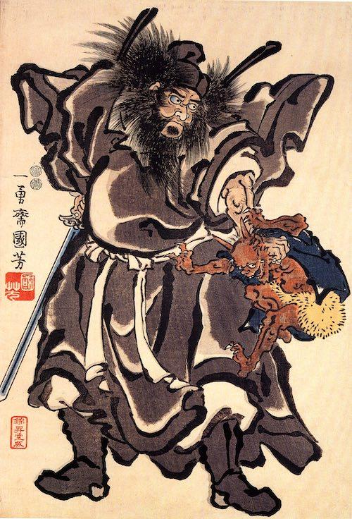 鍾馗。魔除けのパワーを持つとされる(歌川国芳 画)