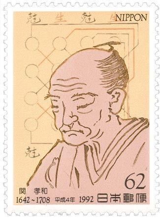 関孝和 生誕350年 記念切手(1992年)