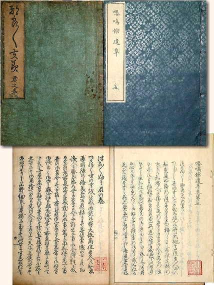 『平洲嚶鳴館遺草』(細井平洲の教えをまとめた書)